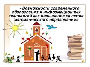 «Возможности современного образования и информационных технологий как повыше