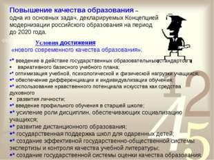 Повышение качества образования – одна из основных задач, декларируемых Концеп