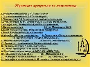 Обучающие программы по математике 1.Открытая математика 2.5 Стереометрия. 2.О