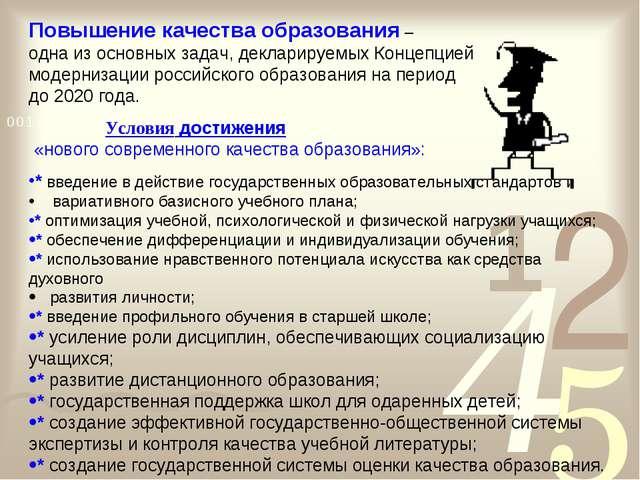 Повышение качества образования – одна из основных задач, декларируемых Концеп...