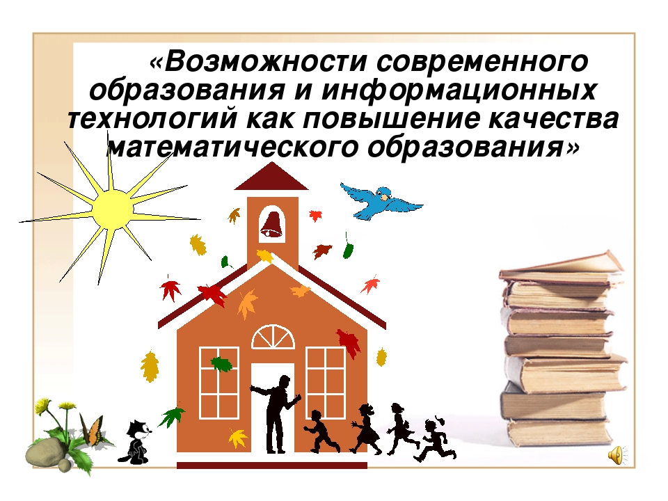 «Возможности современного образования и информационных технологий как повыше...