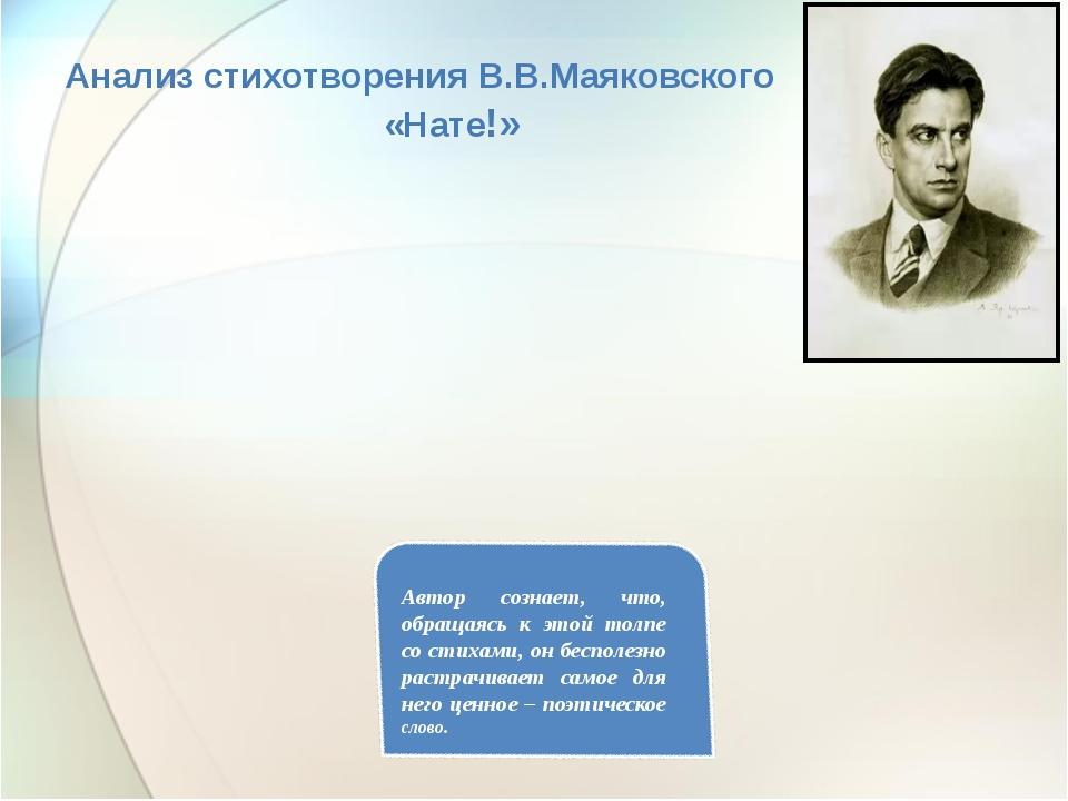 Самые известные произведения Маяковского В В