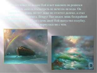 Долго плыл по водам Ной и вот наконец он решился открыть окно и посмотреть не