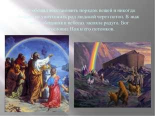 Бог обещал восстановить порядок вещей и никогда больше не уничтожать род людс