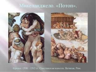 Микеланджело. «Потоп». Фреска. 1508 – 1512 гг. Сикстинская капелла. Ватикан,