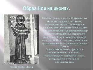Образ Ноя на иконах. Фреска Феофана Грека. В соответствии с каноном Ной на ик