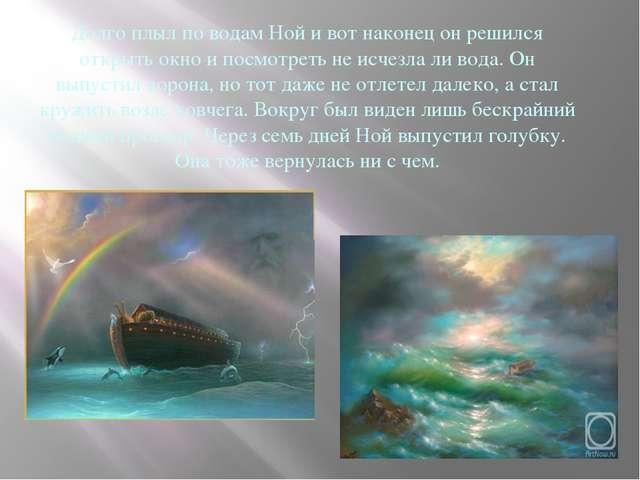 Долго плыл по водам Ной и вот наконец он решился открыть окно и посмотреть не...