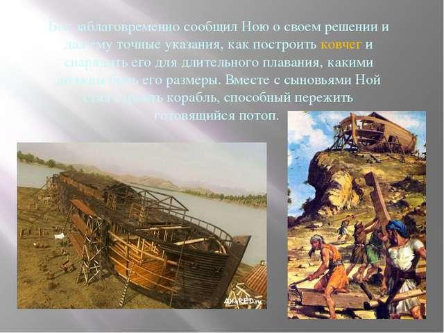 Бог заблаговременно сообщил Ною о своем решении и дал ему точные указания, ка...