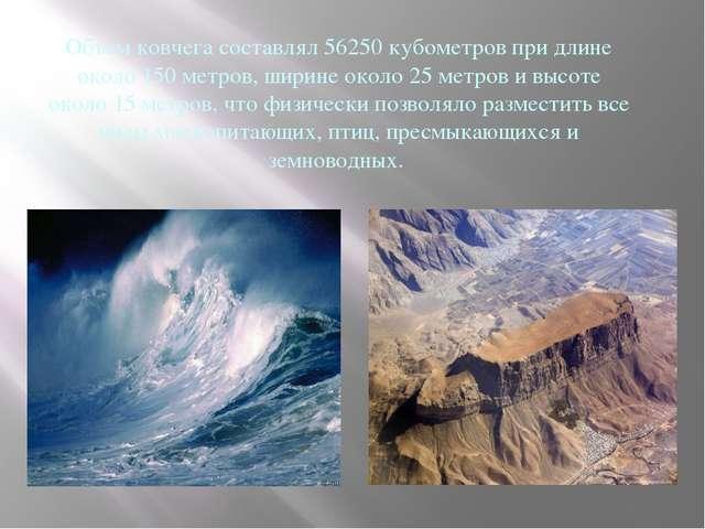 Объем ковчега составлял 56250 кубометров при длине около 150 метров, ширине о...