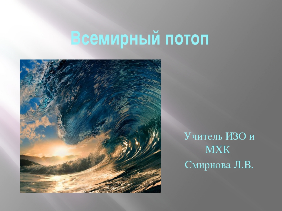 Всемирный потоп Учитель ИЗО и МХК Смирнова Л.В.