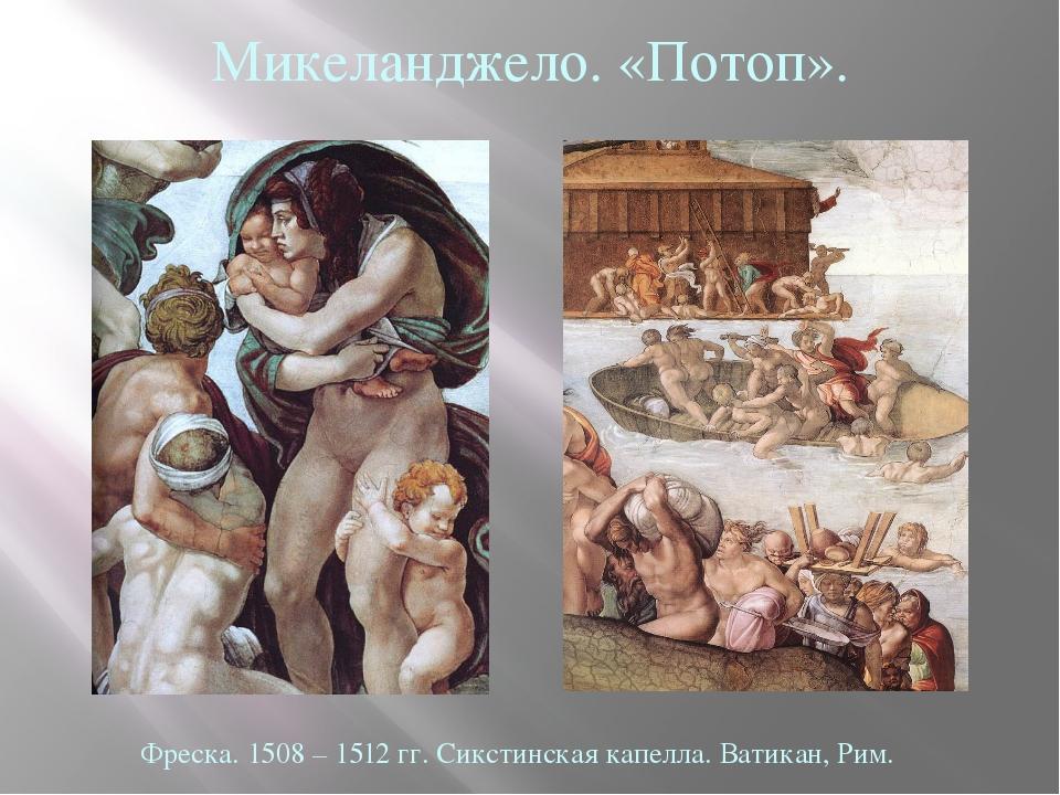 Микеланджело. «Потоп». Фреска. 1508 – 1512 гг. Сикстинская капелла. Ватикан,...