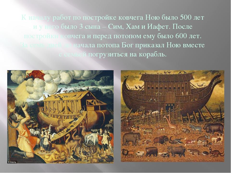 К началу работ по постройке ковчега Ною было 500 лет и у него было 3 сына – С...