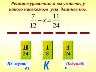 Решите уравнения и вы узнаете, у какого насекомого усы длиннее ног. 18 24 1 8