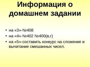 Информация о домашнем задании на «3»-№408 на «4»-№402 №400(в,г) на «5»-состав