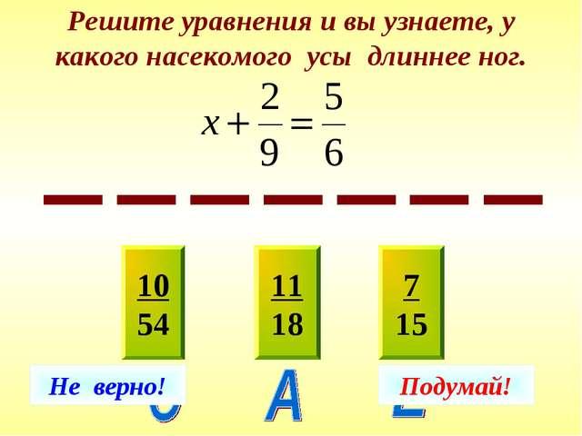 Решите уравнения и вы узнаете, у какого насекомого усы длиннее ног. 10 54 11...