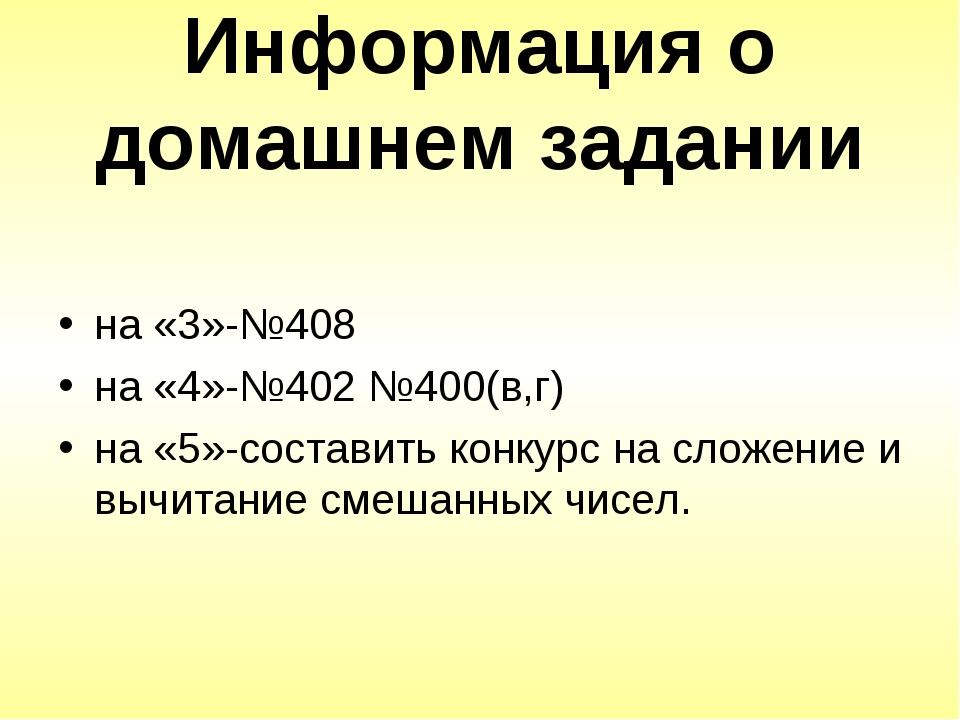 Информация о домашнем задании на «3»-№408 на «4»-№402 №400(в,г) на «5»-состав...