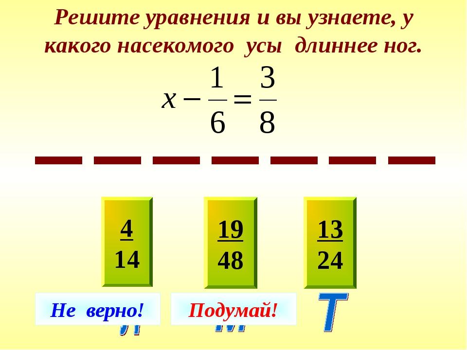 Решите уравнения и вы узнаете, у какого насекомого усы длиннее ног. 4 14 19 4...