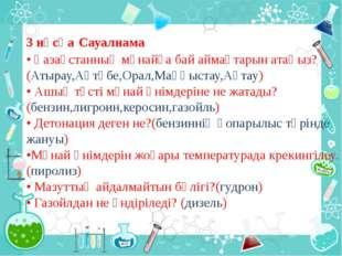 3 нұсқа Сауалнама • Қазақстанның мұнайға бай аймақтарын атаңыз?(Атырау,Ақтөбе