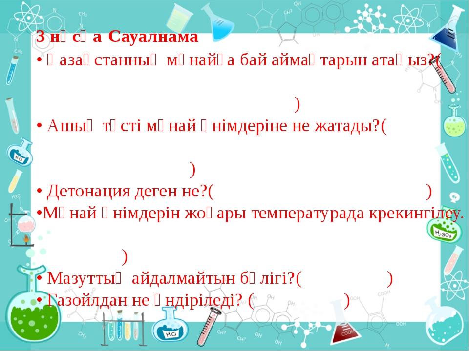 3 нұсқа Сауалнама • Қазақстанның мұнайға бай аймақтарын атаңыз?( ) • Ашық түс...