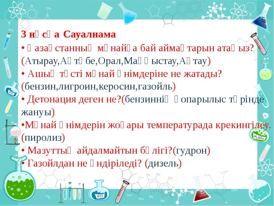 3 нұсқа Сауалнама • Қазақстанның мұнайға бай аймақтарын атаңыз?(Атырау,Ақтөбе...