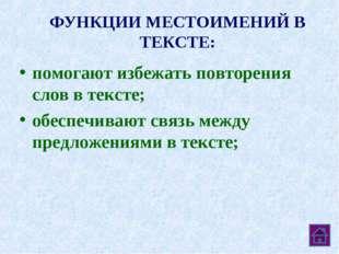 ФУНКЦИИ МЕСТОИМЕНИЙ В ТЕКСТЕ: помогают избежать повторения слов в тексте; обе
