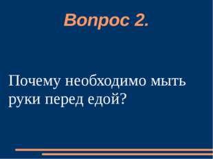 Вопрос 2.