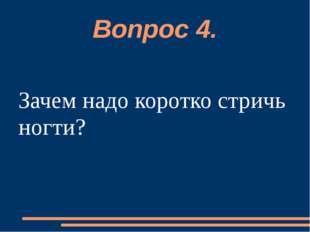Вопрос 4.