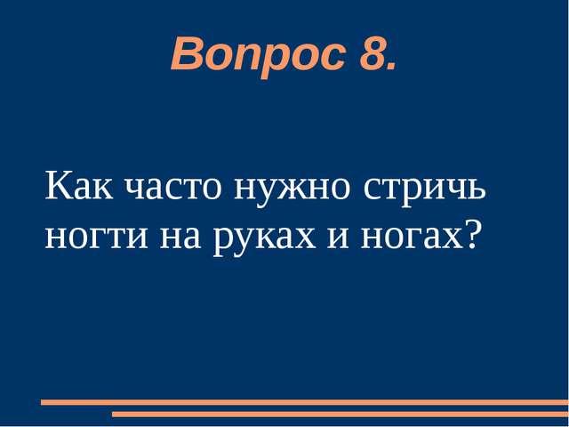 Вопрос 8.