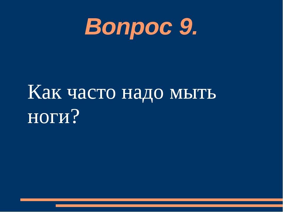 Вопрос 9.