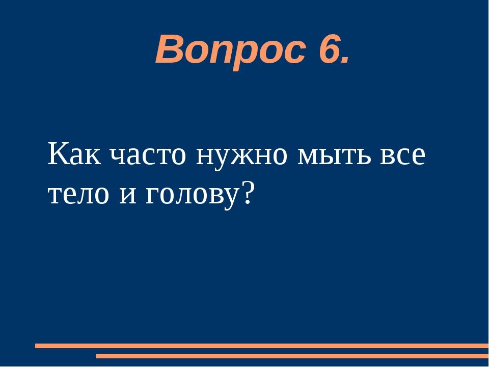 Вопрос 6.