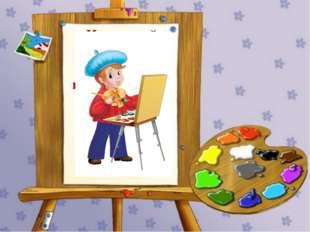 Натянутый холст, краски, треножник — пишет с натуры картину …