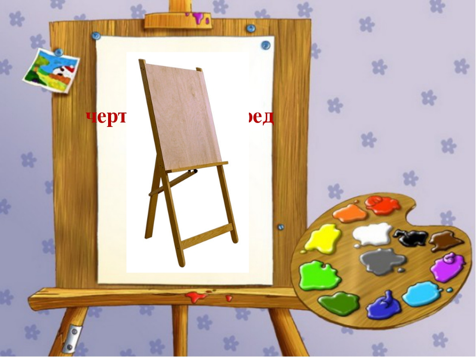 Стоит за кульманом чертежник. А перед чем стоит художник?