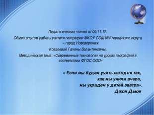 Педагогические чтения от 09.11.12. Обмен опытом работы учителя географии МКОУ