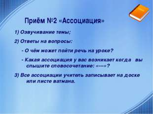 Приём №2 «Ассоциация» 1) Озвучивание темы; 2) Ответы на вопросы: - О чём може