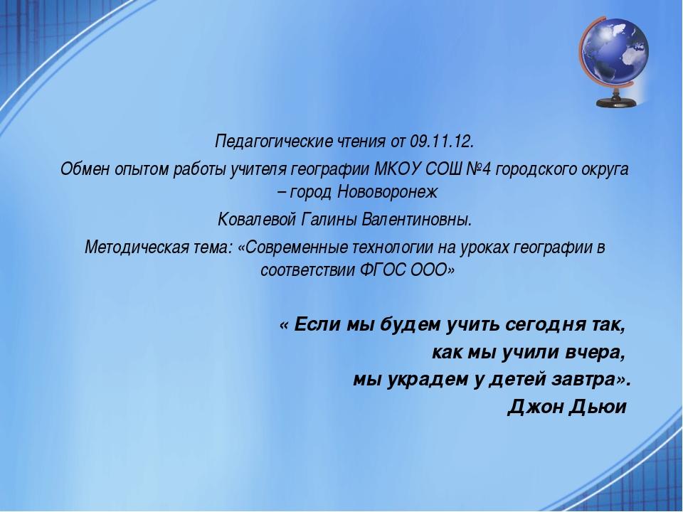 Педагогические чтения от 09.11.12. Обмен опытом работы учителя географии МКОУ...
