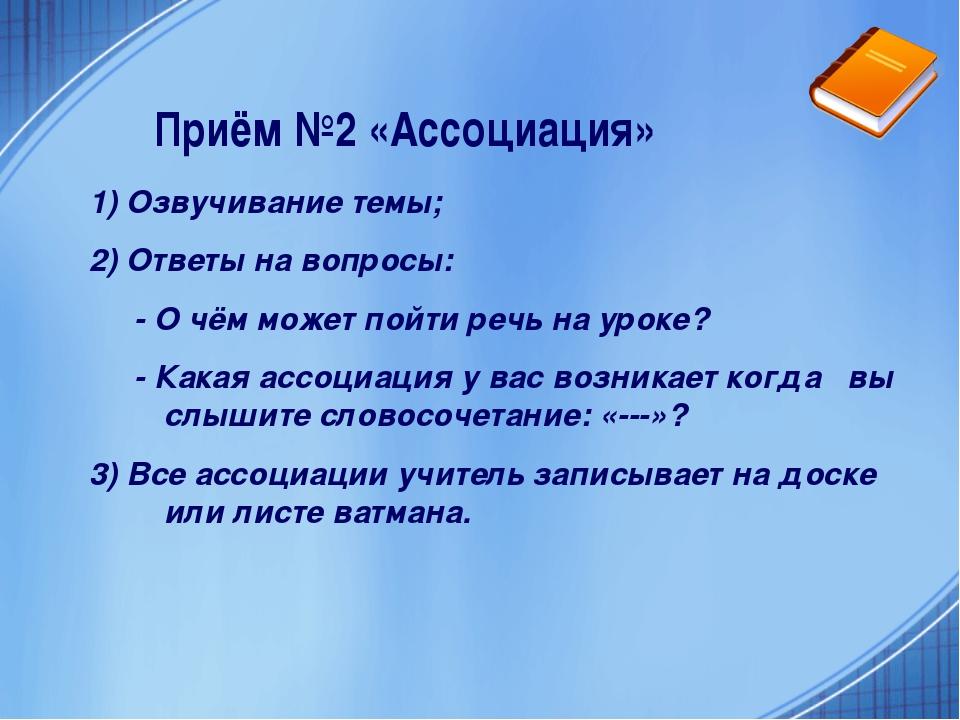 Приём №2 «Ассоциация» 1) Озвучивание темы; 2) Ответы на вопросы: - О чём може...