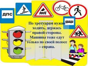 По тротуарам нужно ходить, держась правой стороны. Машины тоже едут только п