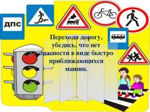Переходя дорогу, убедись, что нет опасности в виде быстро приближающихся маш