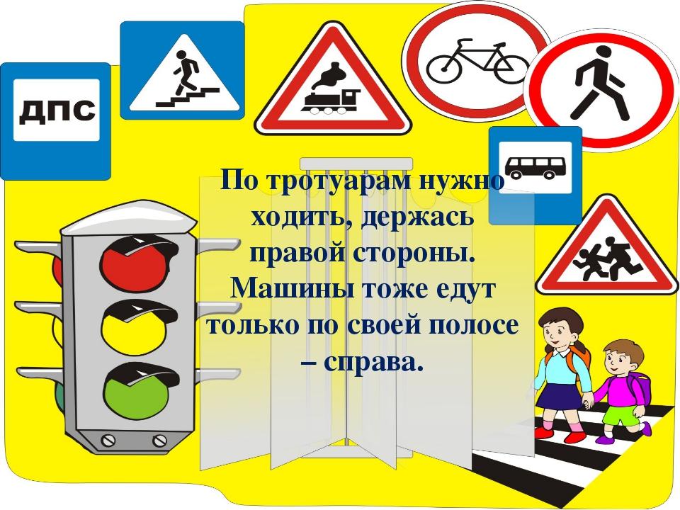 По тротуарам нужно ходить, держась правой стороны. Машины тоже едут только п...