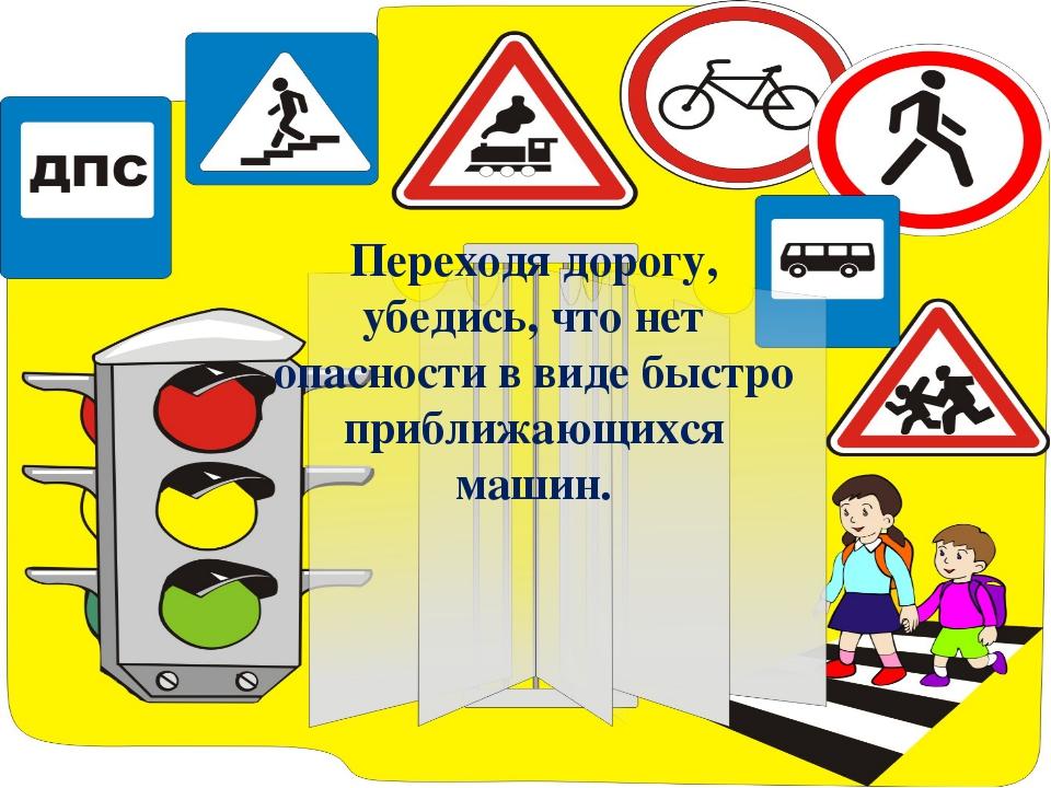 Переходя дорогу, убедись, что нет опасности в виде быстро приближающихся маш...