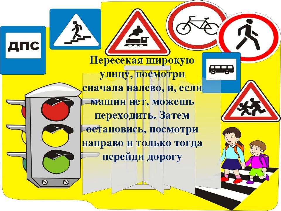 Пересекая широкую улицу, посмотри сначала налево, и, если машин нет, можешь...