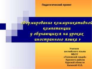 «Формирование коммуникативной компетенции у обучающихся на уроках иностранног