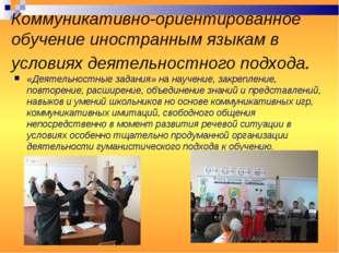Коммуникативно-ориентированное обучение иностранным языкам в условиях деятель
