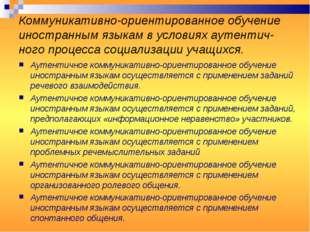 Коммуникативно-ориентированное обучение иностранным языкам в условиях аутенти