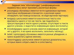 """Задания типа """"informationgap"""" («информационное неравенство») могут принимат"""