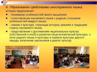 6.Образование средствами иностранного языка, которое предполагает: - понима