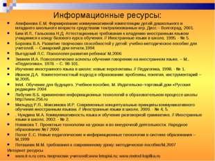 Информационные ресурсы: Алифанова Е.М. Формирование коммуникативной компетенц