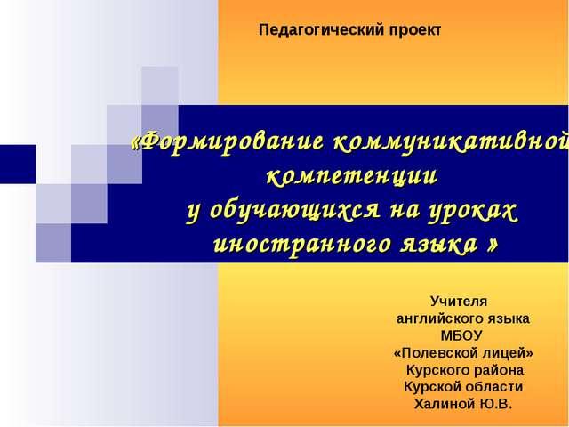«Формирование коммуникативной компетенции у обучающихся на уроках иностранног...