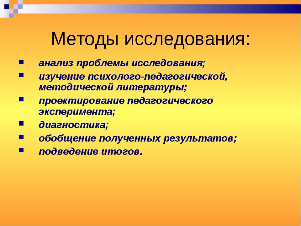 Методы исследования: анализ проблемы исследования; изучение психолого-педагог...