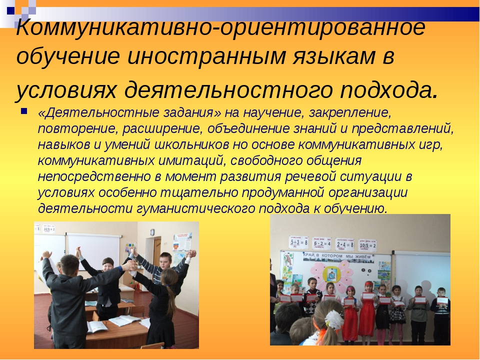 Коммуникативно-ориентированное обучение иностранным языкам в условиях деятель...